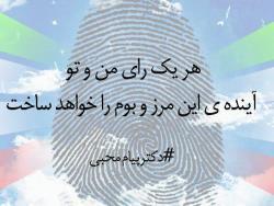 معرفی برنامه های دکتر پیام محبی برای شوارای شهر تهران